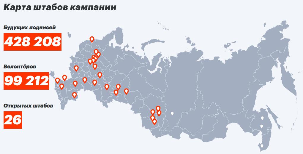 Пока Навальный лечит глаз,Леонид Волков открывает штабы: