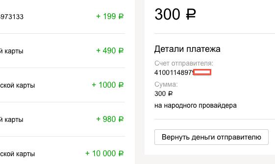 Леонид Волков  На народного провайдера