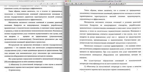 Леонид Волков Одна из страниц диссертации Никифорова в сравнении с страницей диссертации донора Сосновского