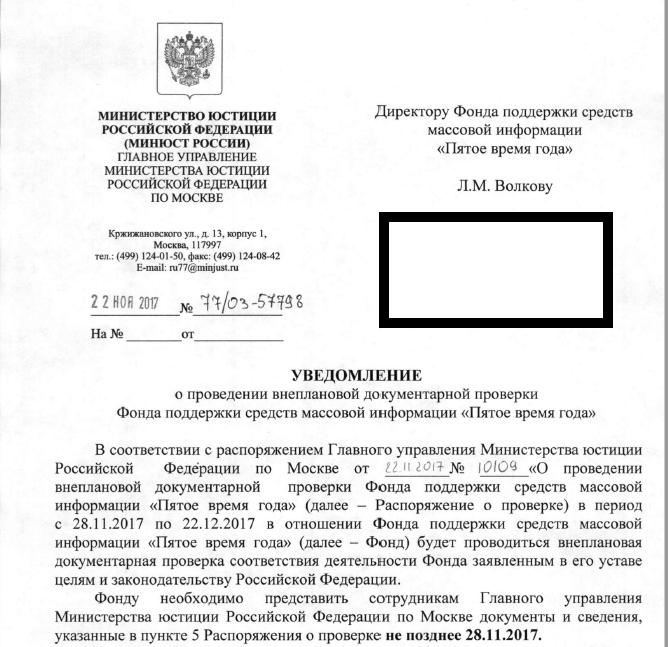 Минюст начал внеплановую проверку фонда кампании Навального