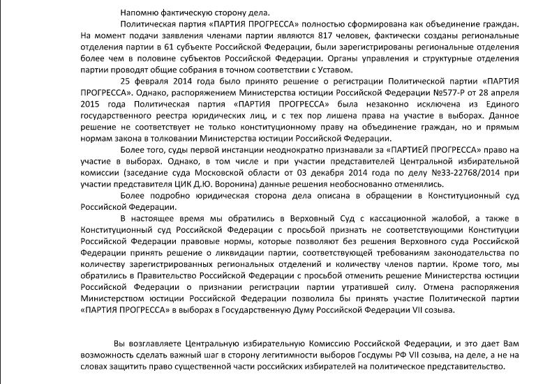 Группа граждан представила на государственную регистрацию комплект ответ разрешение на работу для граждан украины по патенту